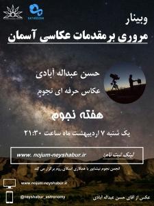 وبینار مروری بر مقدمات عکاسی آسمان